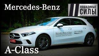 Новый Mercedes-Benz A-Class 2018
