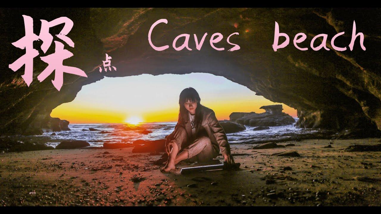洞穴海滩【caves beach】窥见更美澳洲东海岸日出!