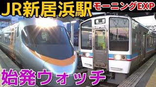 始発ウォッチ★JR新居浜駅 特急の始発が早すぎる! モーニングEXPの始発駅! 予讃線の始発電車!
