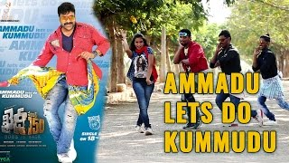 Download Hindi Video Songs - Ammadu Lets do kummudu - Full video song  from Khaidi no 150  | by Natraj Group  |  SLN Dance Studio