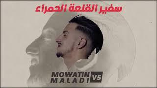 Weld l'Griya 09 - MOWATIN MALADI V5 سفير القلعة الحمراء(by PrD88.Young)