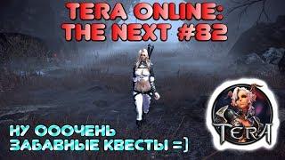 TERA Online - смотрим на игру - прохождение #82