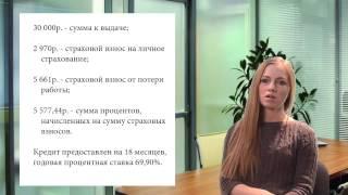 видео автострахование петербург: О КРЕДИТАХ » Получить кредит. Информация о банках и кредитах. Банки где можно взять кредит на жильё и бизнес, наличными и под залог