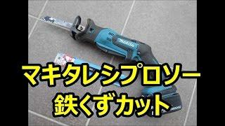 詳細→http://dendoukougu.com/iron-scrap-cut/ マキタの18V充電式レシプ...