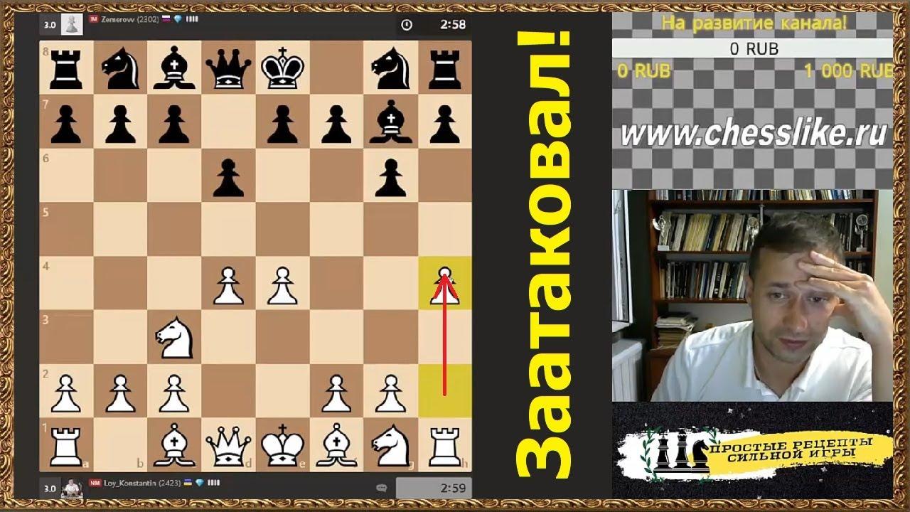 Шахматы онлайн. Заатаковал!