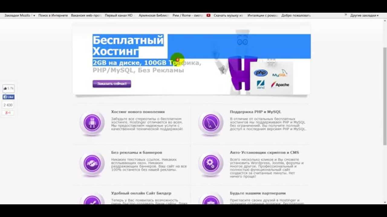Бесплатный php, mysql хостинг с доменом второго у как сделать колонки на сайте