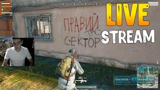 ЗАТАЩИЛИ ВДВОЁМ  ► PUBG PLAYERUNKNOWN'S BATTLEGROUNDS