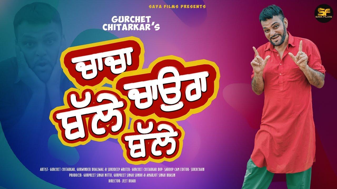 Chacha Chaura Balle Balle | Gurchet Chitrakar | Funny Punjabi Comedy Video 2020 | Saya Films