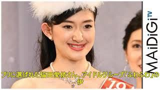 沢口愛華:福田愛依、伊藤小春と「ヤンマガ」表紙に 平均年齢16.6歳! フレッシュに - MANTANWEB(まんたんウェブ)