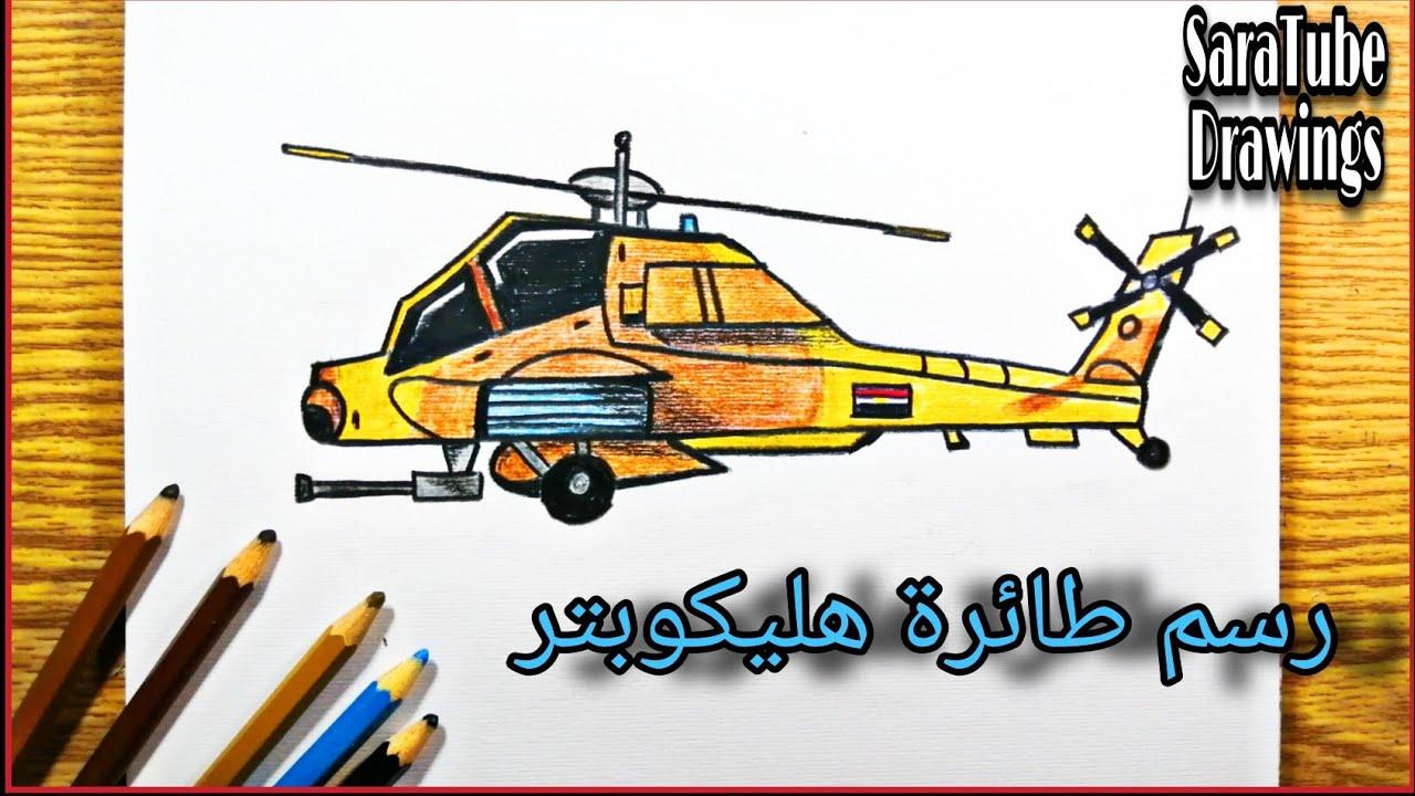 رسم طائرة هليكوبتر تعليم 0