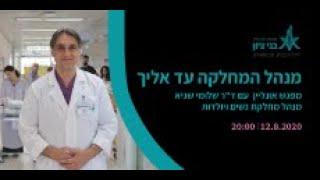 דר שגיא - מנהל מחלקת נשים ויולדות, המרכז הרפואי בני ציון