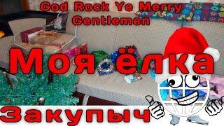 Merry Christmas!!! Or My Tree, С Рождеством!!! Или моя Ёлка