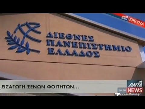 International Hellenic University on Antenna News 21/04/2014