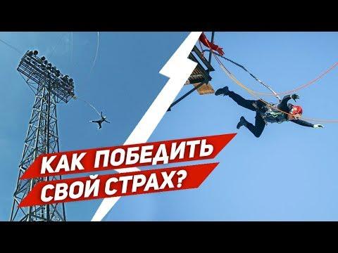 Как победить страх | Преодоления страха высоты и публичных выступлений от Ивана Зубарева