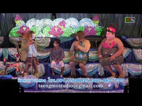 Nueng Rungtiwa Comedy Show ตลก 1 รุ่งทิวาอำนวยศิลป์ ปี 57-58
