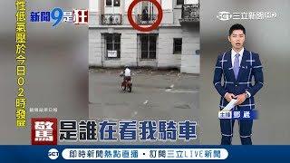 到底是誰? 英國媽媽帶兒子騎車 回家看影片驚見....|主播 鄧崴|【新聞9是狂】20180616|三立新聞台
