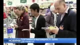 Сертификаты соответствия - путь к рынку ЕС(, 2013-06-05T13:43:12.000Z)
