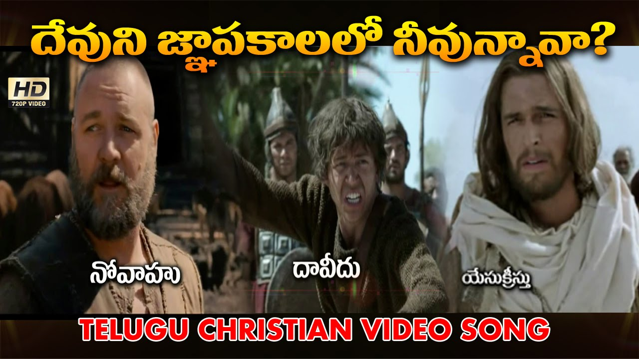 Telugu Christian Songs