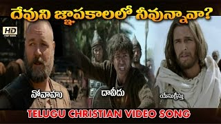 DEVUNI GNAPAKAM ||  Telugu Christian video song 2014 || HD