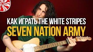 Как играть The White Stripes Seven Nation Army - Уроки игры на гитаре Первый Лад