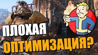 Fallout 4 На Слабом ПК Плохая Оптимизация