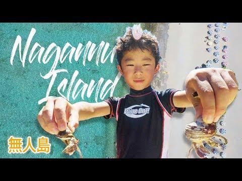 #21 沖縄旅行 Part 4・慶良間諸島 ナガンヌ島 Nagannu Island・Okinawa Trip