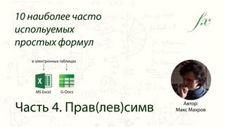 Функции Правсимв и левсимв (left & right) в MS Excel и Google Docs
