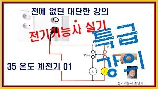 35 전기기능사 실기 온도계전기 01