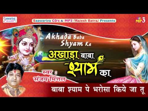 Baba Shyam Pe Bharosa Kiya Ja Tu - Sanjay Mittal New Song - Akhada Baba Shyam Ka | Saawariya Music
