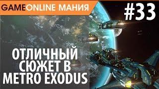 GameOnline Мания #33 (новости игр и MMO) - Отличный сюжет в Metro Exodus