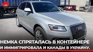 Авто из Канады. AUDI Q5, 2915 из Канады в Киев.