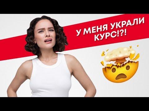 У МЕНЯ УКРАЛИ КУРС!