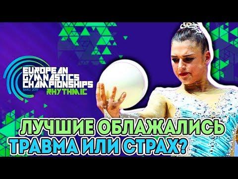 СОЛДАТОВА НЕ В ФОРМЕ | АВЕРИНА ОПЯТЬ ТЕРЯЕТ | НИКОЛЬЧЕНКО ЛЕНИВАЯ | Чемпионат Европы 2019 Баку