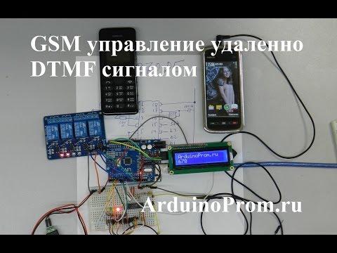 GSM управление DTMF сигналом удаленно