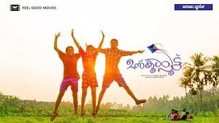 ഉസ്കൂള് പൂട്ട് | Uschool Poottu | Malayalam Short film | Sonu Mathew | Alwin Davis |Christy Joby