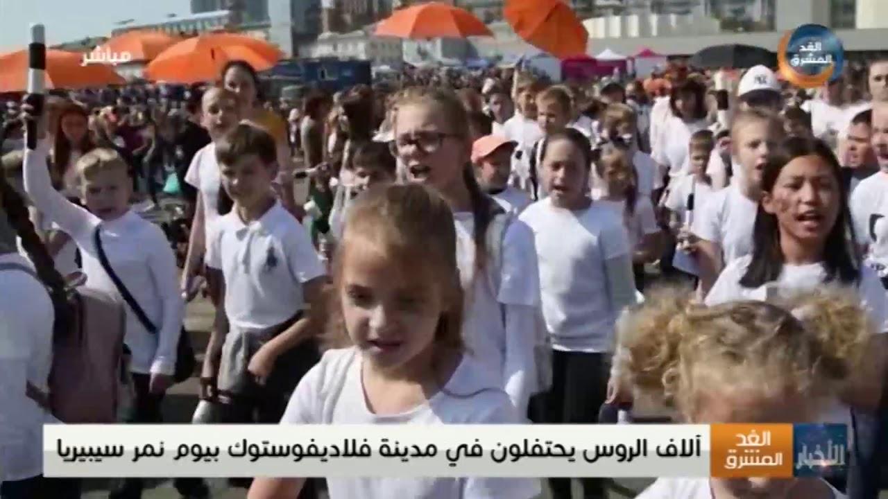آلاف الروسيون يحتفلون في مدينة فلاديفوستوك بيو نمر سيبيريا