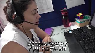 国境なき医師団(MSF)の心理療法士ブリリト。地域の人びとの心に寄り添...