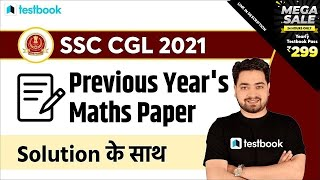 SSC CGL Previous Year Question Paper | SSC CGL Maths Paper Solution by Akash Sir