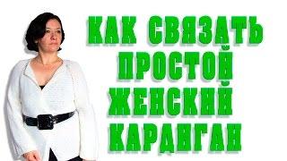 #кардиганспицами #вязаныйкардиган #женскийкардиган  Прекрасны кардиган Реглан сверху. Легко связать!