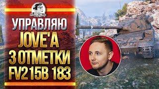 УПРАВЛЯЮ Jove - 3 ОТМЕТКИ НА FV215b 183!