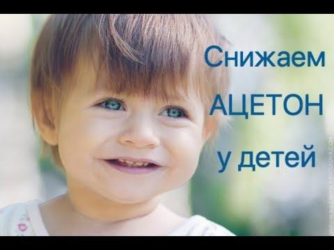 Снижаем ацетон у детей - быстро и правильно | имунитет | ребенка | джерело | детский | экомед | екомед | ацетон | можно | диета | детей