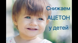Снижаем ацетон у детей - быстро и правильно