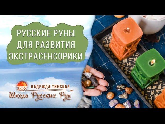 Свечи с русскими рунами для развития экстрасенсорных способностей