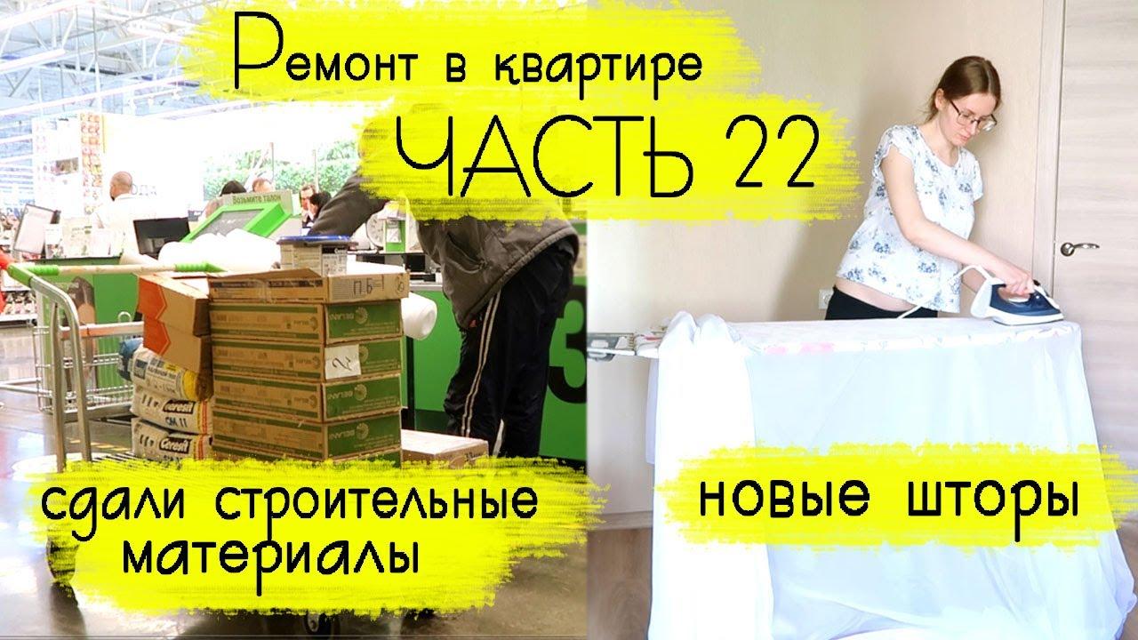 РЕМОНТ В УБИТОЙ КВАРТИРЕ: сдали оставшиеся материалы, новые шторы в комнате.