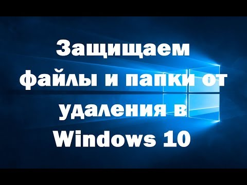 Как запретить удаление файлов и папок в Windows 10 - пошаговая инструкция