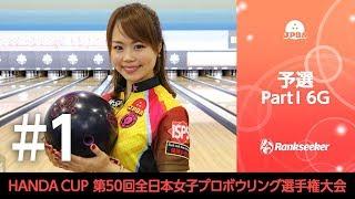 予選 PartⅠ6G 『第50回全日本女子プロボウリング選手権大会』 会場:東...