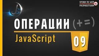 JavaScript - #9  КОМБИНИРОВАННЫЕ операции / Практика JS