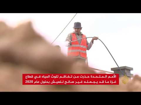تردي وضع المياه في قطاع غزة