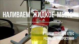 Перемешивание жидкого мыла мешалкой VISCO JET без пены