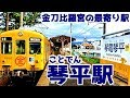 【こんぴらさんの最寄駅】琴電琴平駅を現地調査